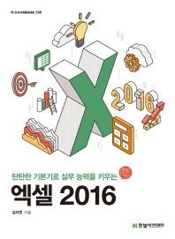 엑셀 2016(탄탄한 기본기로 실무 능력을 키우는)(IT CookBook 236)