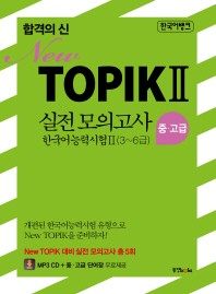 TOPIK 2 ���� ���ǰ�� �� ���(3~6��)(�հ��� �� New)(CD1������)