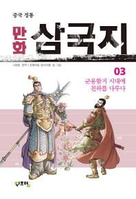 만화 삼국지. 3(중국 정통)