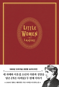 작은 아씨들. 2(벨벳 에디션)(초판본)(1869년 오리지널 초판본 표지디자인)