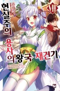 현실주의 용사의 왕국 재건기. 7(노블엔진(Novel Engine))