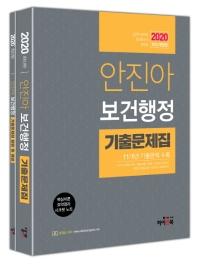 안진아 보건행정 기출문제집 세트(2020)
