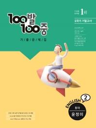 중학 영어 2-1 기말고사 기출문제집(동아 윤정미)(2021)