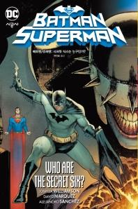 배트맨/슈퍼맨: 시크릿 식스는 누구인가?(DC 그래픽 노블)(양장본 HardCover)
