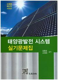 태양광발전 시스템 실기문제집(신재생에너지시리즈)