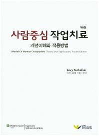 사람중심 작업치료(4판)