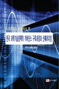 한국 과학기술정책의 거버너스 구축과정과 신패러다임(사회통합의 관점에서 본)