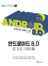 안드로이드 8.0 앱 프로그래밍(Oreo 버전)