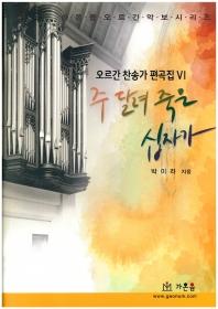 주 달려 죽은 십자가(가온음 오르간 악보 시리즈)