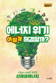 에너지 위기, 어떻게 해결할까?(청소년이 꼭 읽어야 할 과학교양 2)