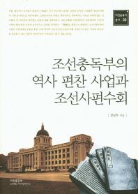 조선총독부의 역사 편찬 사업과 조선사편수회(아연동북아 총서 32)