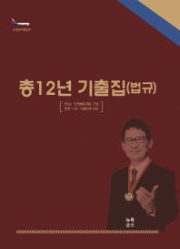 총 12년 기출집(법규)(2017)(소방관계법규)(합격예감 소방영웅)