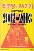레코딩 & PA기기 2002-2003 /새책수준    ☞ 서고위치:MS 8