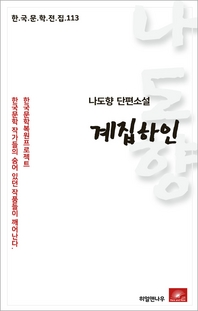나도향 단편소설 계집하인(한국문학전집 113)
