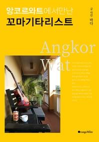 앙코르 와트에서 만난 꼬마 기타리스트