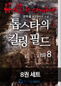 톱스타의 킬링 필드 8권 세트