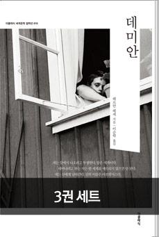 BTS 신곡 페르소나에 영감을 준 헤르만헤세 에디션