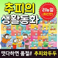(2019년 최신간) 추피의 생활동화 전 71종 / 생활동화 / 아동인성동화 / 추피와두두