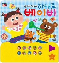 한글과 영어가 하나로 베이비(아빠와 10분)(사운드북)