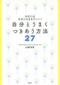 [해외]自分とうまくつきあう方法27 あなたはあなたのままでいい!