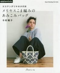 メリヤスこま編みのあみこみバッグ エコアンダリヤのかぎ針