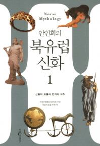 북유럽 신화. 1: 신들의 보물에서 반지전설까지 시대를 초월한 상상력의 세계