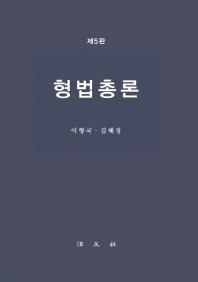 형법총론(5판)(양장본 HardCover)