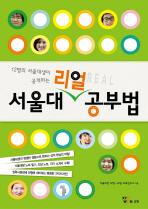 서울대 리얼 공부법(12명의 서울대생이 공개하는)