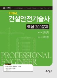 건설안전기술사 핵심 200문제(Final)(개정판 15판)