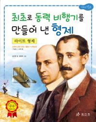 라이트 형제: 최초로 동력 비행기를 만들어 낸 형제(2판)(저학년 교과서 위인전 10)