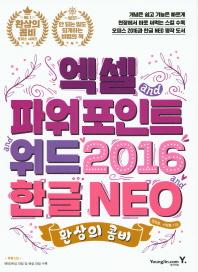 엑셀 파워포인트 워드 2016 한글 NEO(환상의 콤비)(CD1장포함)