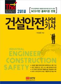 건설안전산업기사(2018)