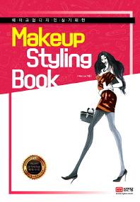 메이크업 스타일링 북(Makeup Styling Book)(스프링)