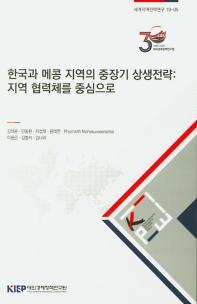 한국과 메콩 지역의 중장기 상생전략: 지역 협력체를 중심으로(세계지역전략연구 19-5)