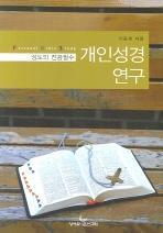 개인성경연구