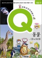 동물(과학교과 주제탐구 Q 생물 3)