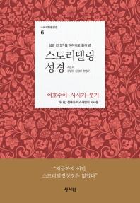 스토리텔링 성경: 여호수아, 사사기, 룻기(성경 전 장을 이야기로 풀어 쓴)(스토리텔링성경 6)