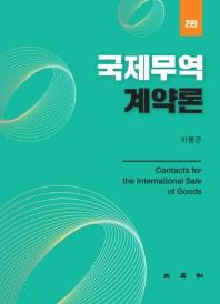 국제무역계약론(2판)(양장본 HardCover)