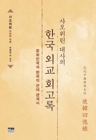 한국 외교 회고록(사오위린 대사의)