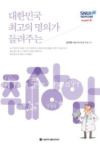 췌장암(대한민국 최고의 명의가 들려주는)(서울대학교병원 Health+ 4)