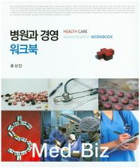 병원과 경영 워크북(스프링)