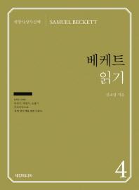 베케트 읽기(세창사상가산책 4)