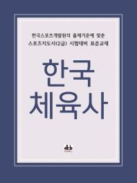 한국체육사