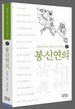 봉신연의(일송북 중국 6대 기서 시리즈 2)