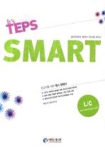 It s TEPS Smart(잇츠 텝스 스마트): L/C(CD1장포함)