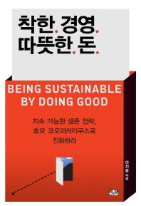 착한 경영 따뜻한 돈 ▼/인물과사상사[1-220021]