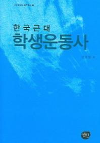 한국근대학생운동사(선인한국학 연구총서 8)