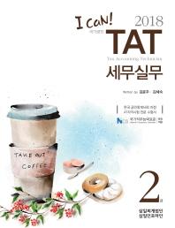 TAT 세무실무 2급(2018)(I Can)