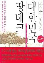 토지고수 진명기의 대한민국 땅테크