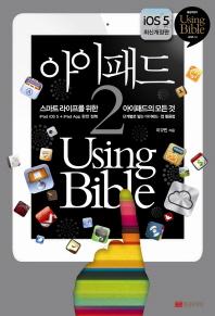 아이패드2 Using Bible(개정판)